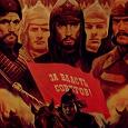 Отдается в дар 60 лет советской власти