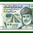 Отдается в дар банкноты из Омана, Катара и монетки из ОАЭ