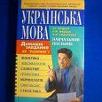 Отдается в дар Українська мова. Навчальний посібник.