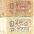 Отдается в дар Боны «Один рубль» СССР