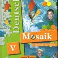 Отдается в дар Учебники немецкого языка «Мозаика» (5, 7, 10, 11 кл.)