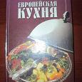 Отдается в дар Книги.Кулинария и детектив Ю.Шиловой (кулинария подарена, осталась книга Шиловой)