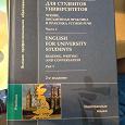 Отдается в дар Английский язык, учебники для ВУЗов