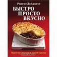 Отдается в дар кулинарная книга от Ридерз Дайджест