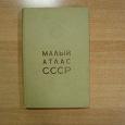 Отдается в дар Малый атлас СССР, выпуск 1979 года