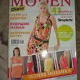 Отдается в дар Журнал с выкройками Диана Моден, №7/2009, есть модели для беременных.