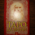 Отдается в дар Карты Таро Да Винчи