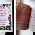 Отдается в дар Книга «Питание беременных женщин», 380 страниц