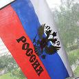 Отдается в дар Флаг РОССИЯ