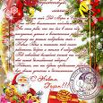 Отдается в дар письмо от Деда Мороза и Снегурки