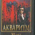 Отдается в дар DVD «Аквариум» 30 лет