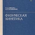 Отдается в дар Умные книги, теорфизика