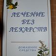 Отдается в дар Книга «Лечение без лекарств» новая