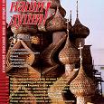 Отдается в дар Православные журналы и газеты
