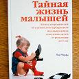 Отдается в дар Книга «тайная жизнь малышей» Яна Мерфи