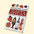 Отдается в дар Кремлевская диета