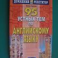 Отдается в дар книга 95 Устных Тем по Английскому Языку