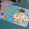 Отдается в дар Книга с рецептами «Выпечка к празднику»