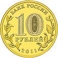 Отдается в дар Юбилейная десятка 2011 — Белгород