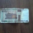 Отдается в дар Беларуская денежка