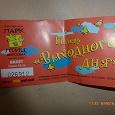 Отдается в дар билет из Парка Птиц для коллекционеров «билет выходного дня»