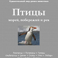 Отдается в дар Книга про птиц морей, побережий и рек