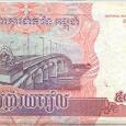 Отдается в дар Камбоджа
