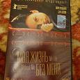 Отдается в дар DVD-диск с фильмом «Моя жизнь без меня».