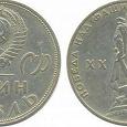 Отдается в дар Монета 1 рубль — 20 лет Победы