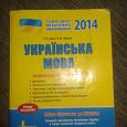Отдается в дар ЗНО по украинскому языку за 2014