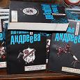 Отдается в дар 10 книг Натальи Андреевой