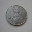 Отдается в дар Монета СССР 1 рубль 1987 года