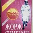 Отдается в дар Книга Жорж Сименон (Избранные произведения)
