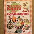 Отдается в дар Моя первая кулинарная книга. Детям.