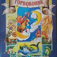 Отдается в дар Дятяча книга «Горбоконик» — Петро Єршов