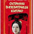 Отдается в дар Книга «остання імператриця Китаю»