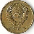Отдается в дар Герб СССР на 3-х копеечной монете