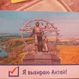 Отдается в дар Календарик «Я выбираю Алтай!»