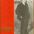 Отдается в дар Наборы открыток — Ленин и греки)