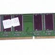 Отдается в дар Память на компьютер 256Mb