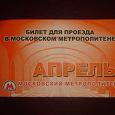 Отдается в дар апрельский проездной в метро Москвы 2012года