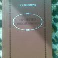 Отдается в дар роман «Пушкин в Михайловском»