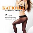 Отдается в дар колготки «Катюша»20 ден
