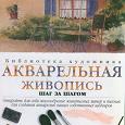 Отдается в дар Книга «Акварельная живопись шаг за шагом»
