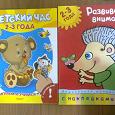 Отдается в дар Книги (детские)