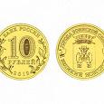 Отдается в дар Юбилейная монета 10 рублей Великий Новгород 2012