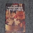 Отдается в дар Книга для тех кто любит готовить