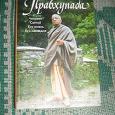 Отдается в дар Книга о Прабхупаде. Его жизнь и наследие
