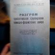 Отдается в дар Книжка советская военная идеалогическа