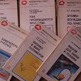 Отдается в дар научно-популярные книги. библиотечка «квант»